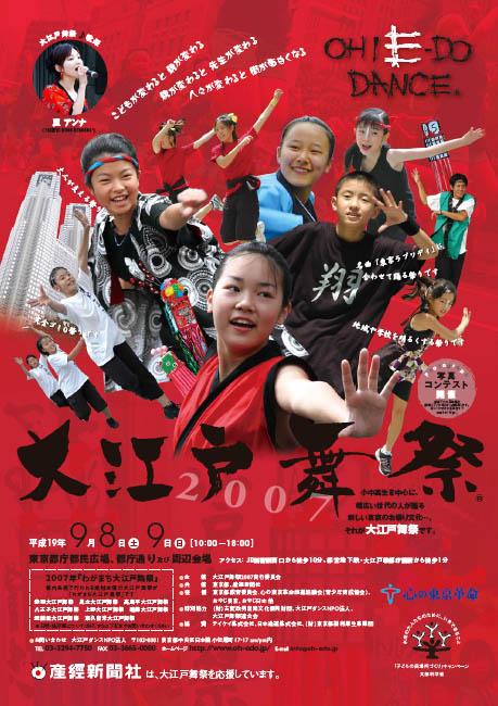 大江戸舞祭