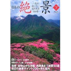 日本の絶景ポイントのBBS