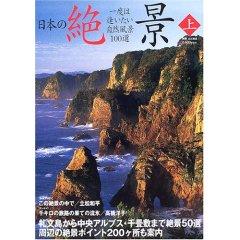 日本の絶景ポイントの掲示板