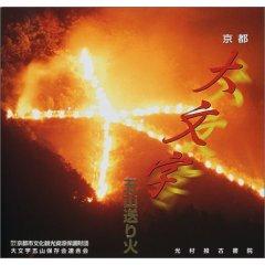 京都大文字五山送り火の掲示板