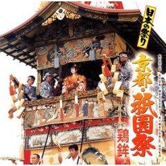 京都祇園祭の掲示板