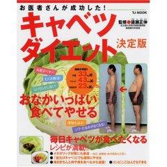 キャベツダイエットレシピ体験談