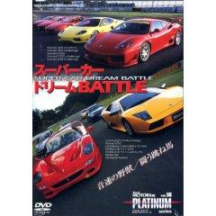 スーパーカー画像DVD