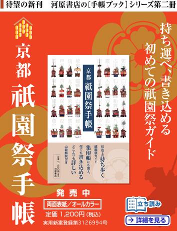 祇園祭の掲示板BBS