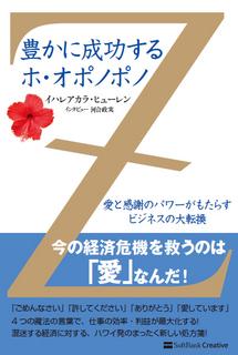 ハワイの問題解決技法ホ・オポノポノ.jpg