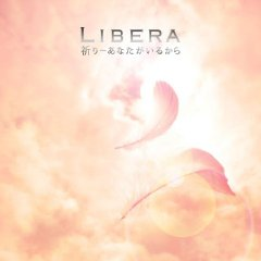 リベラ彼方の光