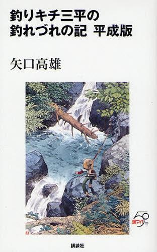 釣りキチ三平の掲示板