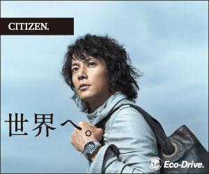福山雅治の腕時計
