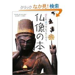 仏像ブーム