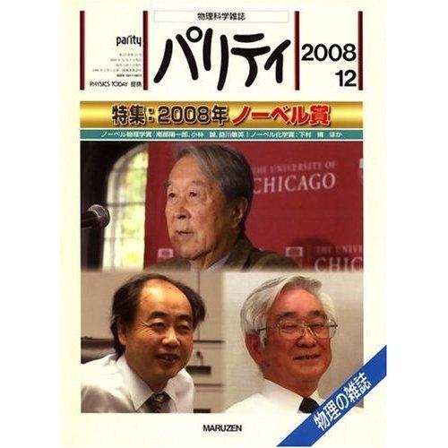 ノーベル物理学賞の益川敏英教授
