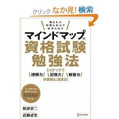 マインドマップ資格試験勉強法.jpg